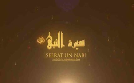 Sirat-An-Nabi Course